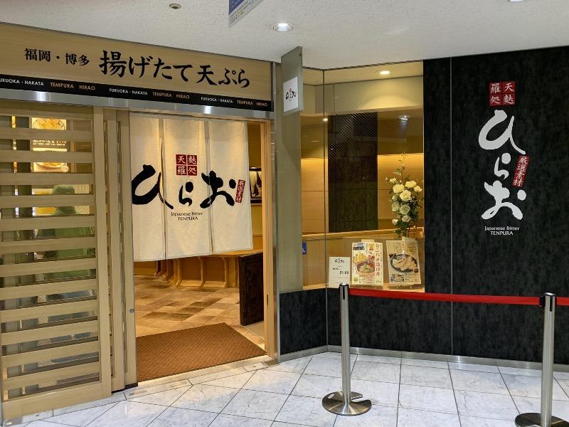 『天麩羅処ひらお』で、さくさく天ぷらを楽しもう【福岡博多グルメ】