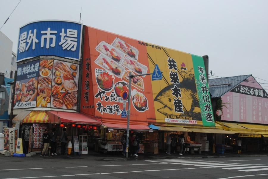 二条市場、札幌市中央卸売市場への行き方【北海道・札幌】