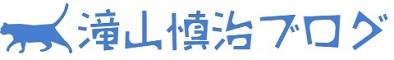 滝山慎治ブログ